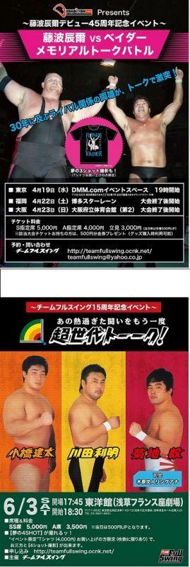 ★BIGイベント続々と開催!★3・27より【藤波vsベイダートークバトル】予約開始!