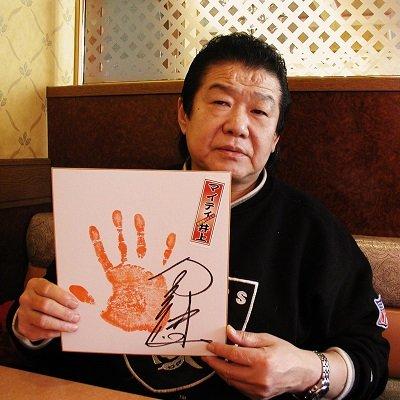 画像1: マイティ井上氏【手形入り・直筆サイン色紙】