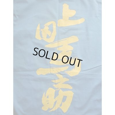 画像4: ◎特別SALE品!◎上田馬之助オフィシャルTシャツ