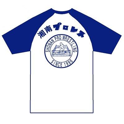 画像2: ★サイン特典付★湘南プロレス20周年記念オフィシャルTシャツ