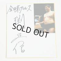 渕正信選手【特製サイン色紙】B
