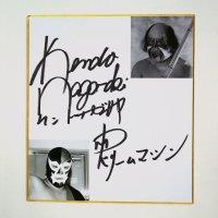 ケンドー・ナガサキ&ドリーム・マシーン寄せ書きサイン【生写真付き・直筆サイン色紙】