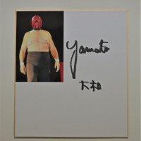 YAMATO選手【生写真付・直筆サイン色紙】