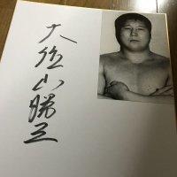 大位山勝三氏【生写真付き・直筆サイン色紙】C