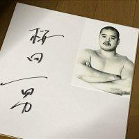 桜田一男【生写真付き・直筆サイン色紙】B