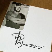 ドリーム・マシーン【生写真付き・直筆サイン色紙】B