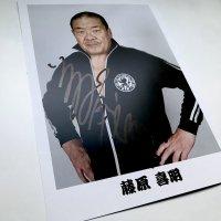 ◎SALE特価◎藤原喜明選手【直筆サイン入りポートレート】C