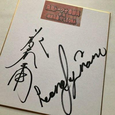 画像1: ★イベント限定アイテム!★藤波辰爾&LOENA3選手寄せ書き特製サイン色紙