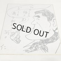 ★一点モノ★漫画家・河口仁先生【イラスト入り直筆サイン色紙】・A