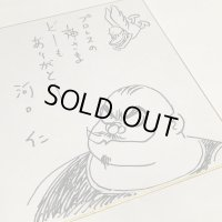 ★一点モノ★漫画家・河口仁先生【イラスト入り直筆サイン色紙】・B