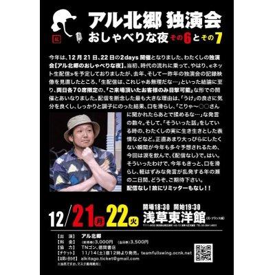 画像3: ◎アル北郷独演会グッズ◎長袖シャツ【グレー】