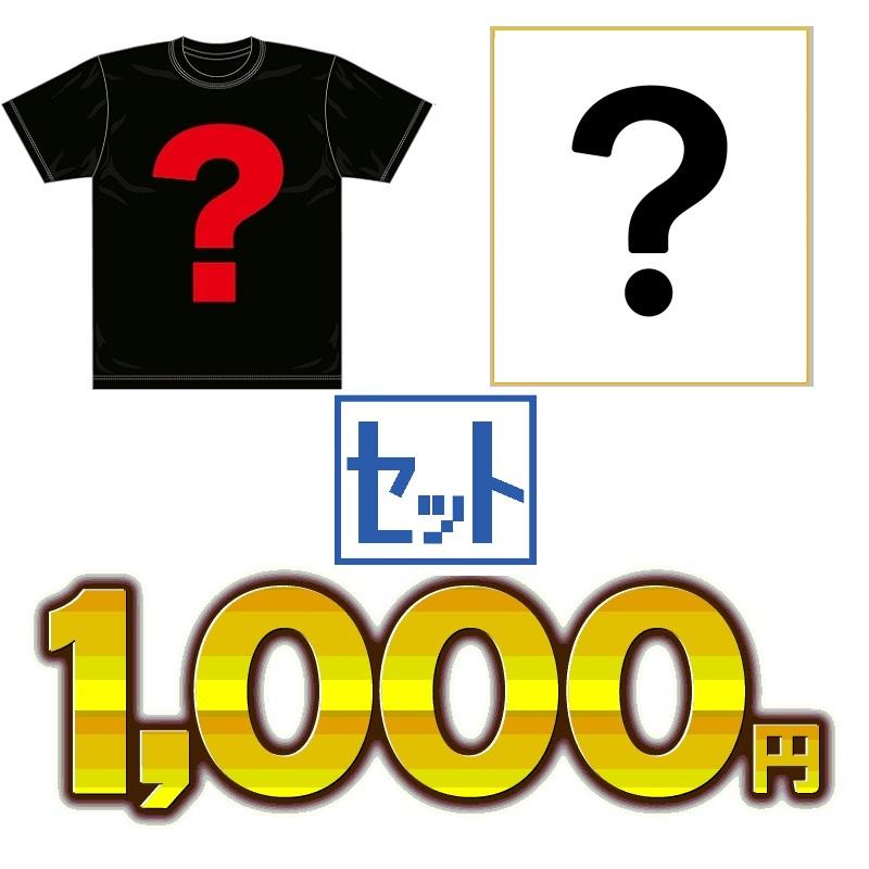 ★通販サイトTONPACHI一周年感謝企画第2弾!★