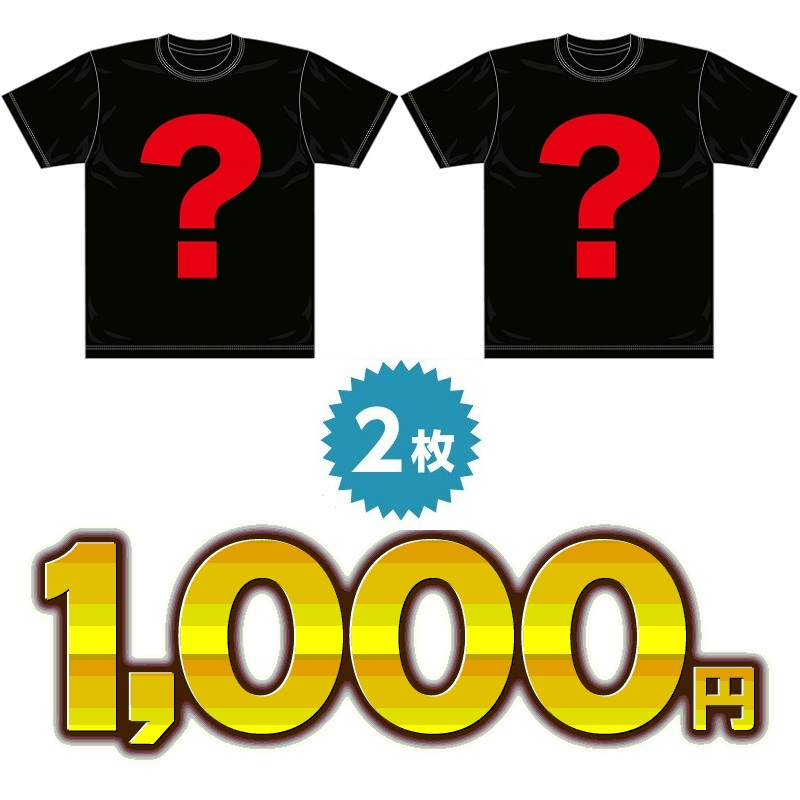 ★事務所移転記念★2枚で1000円Tシャツ他発売開始!