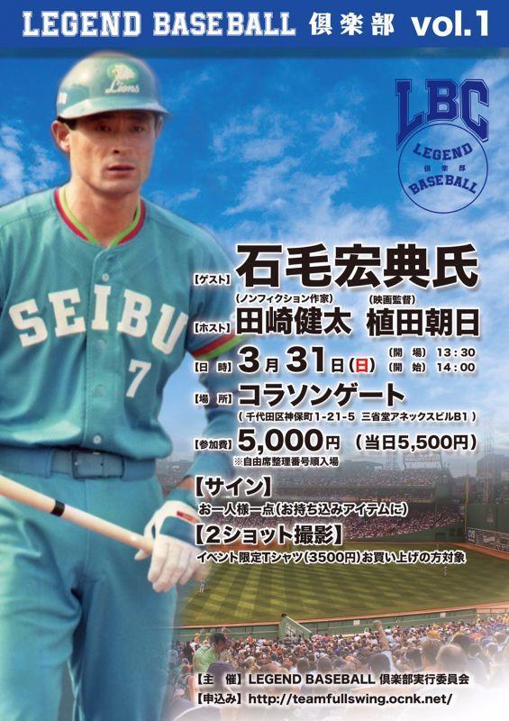 プロ野球OBイベントStart!第一弾は元西武ライオンズ・石毛宏典氏(3・31神保町)