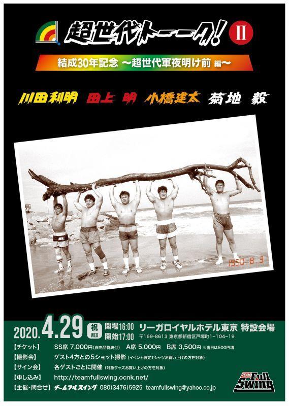 ★『超世代トーーク!②』開催決定!★4・29(祝)in リーガロイヤルホテル(早稲田)
