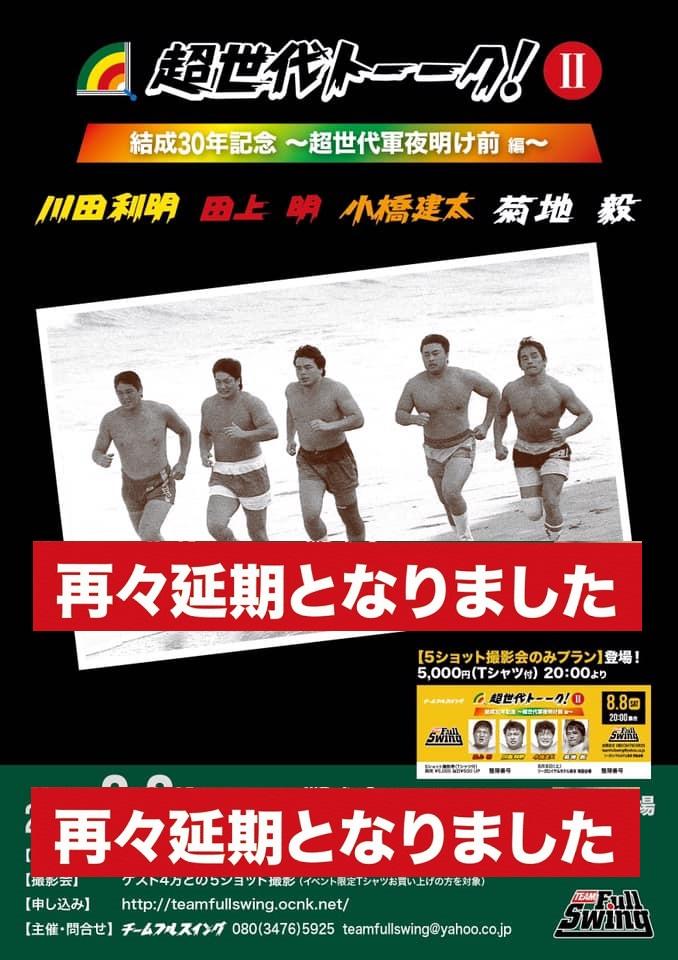 ★チケット払い戻しの御案内★超世代トーーク!②(8・8早稲田)