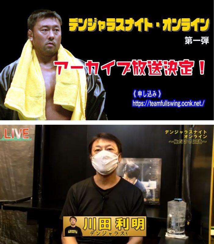 『デンジャラスナイト・オンライン 第一弾』アーカイブ放送放映中!