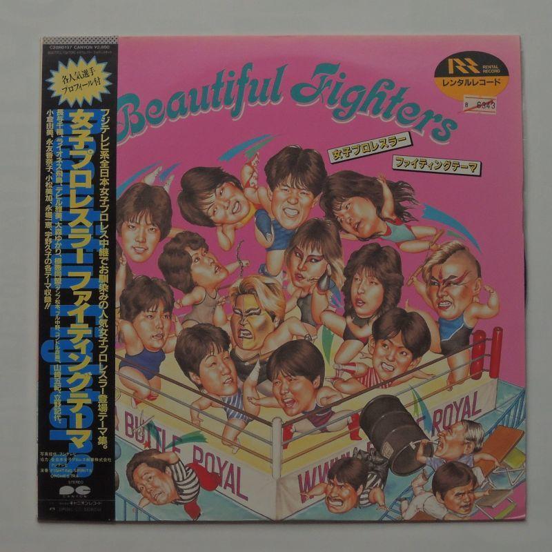 ★一点モノLPレコード★『Beautiful Fighters』 ※送料着払い
